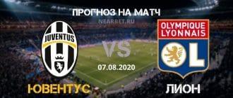 Ювентус — Лион: прогноз и ставка на матч