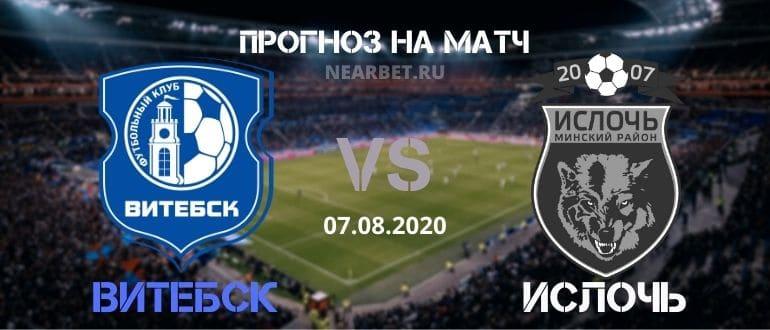 Витебск — Ислочь: прогноз и ставка на матч