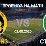 Янг Бойз — Санкт-Галлен: прогноз и ставка на матч