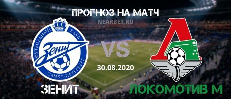 Локомотив Москва – Зенит: прогноз и ставка на матч