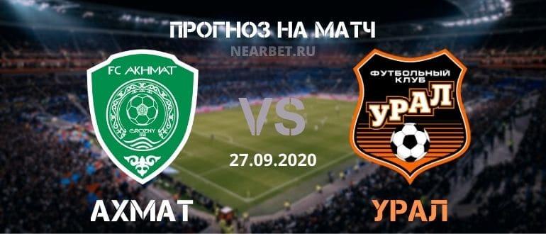 Ахмат – Урал: прогноз и ставка на матч