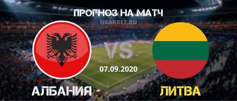 Албания – Литва: прогноз и ставка на матч