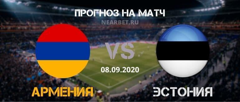 Армения – Эстония: прогноз и ставка на матч