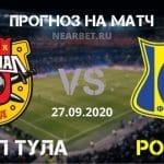 Арсенал Тула – Ростов: прогноз и ставка на матч