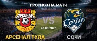 Арсенал Тула – Сочи: прогноз и ставка на матч