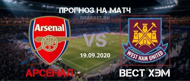 Арсенал – Вест Хэм: прогноз и ставка на матч