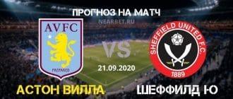 Астон Вилла – Шеффилд Юнайтед: прогноз и ставка на матч
