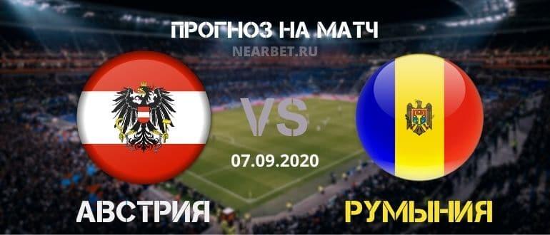 Австрия – Румыния: прогноз и ставка на матч