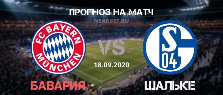 Бавария – Шальке: прогноз и ставка на матч