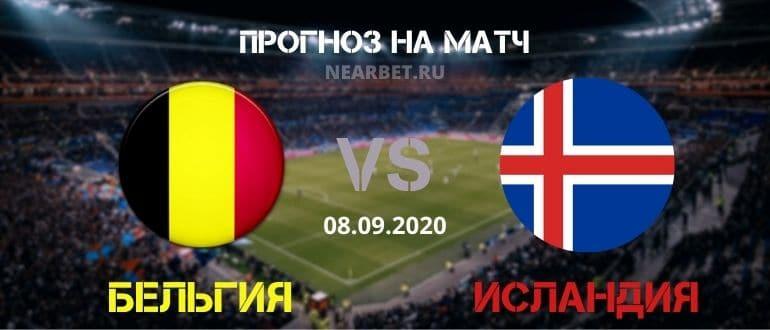 Бельгия – Исландия: прогноз и ставка на матч
