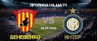 Беневенто – Интер: прогноз и ставка на матч