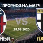 Болонья – Парма: прогноз и ставка на матч