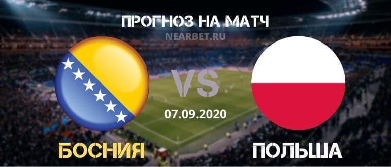 Босния и Герцеговина – Польша: прогноз и ставка на матч