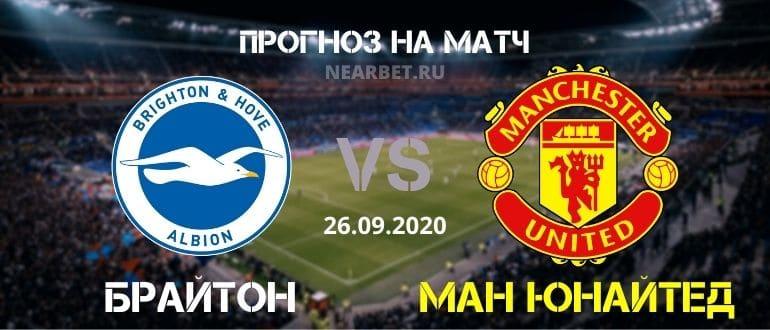 Брайтон – Манчестер Юнайтед: прогноз и ставка на матч