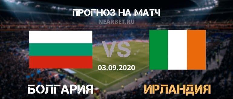 Болгария – Ирландия: прогноз и ставка на матч