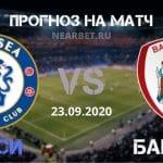 Челси – Барнсли: прогноз и ставка на матч