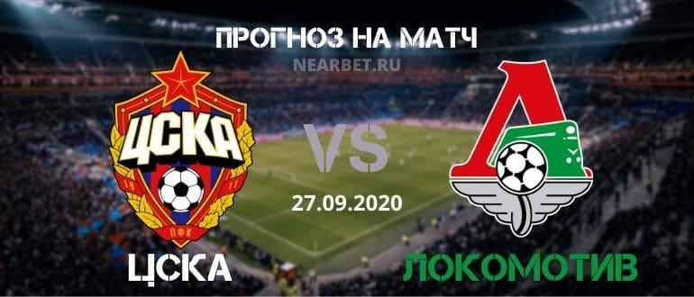 ЦСКА – Локомотив Москва: прогноз и ставка на матч