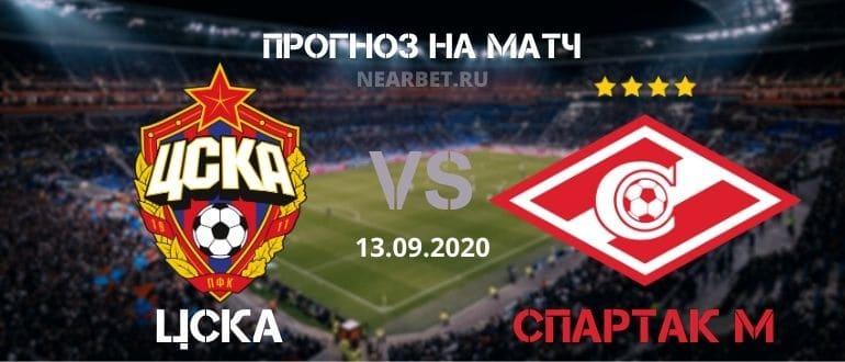 ЦСКА – Спартак Москва: прогноз и ставка на матч