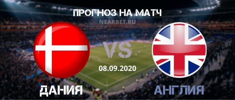Дания – Англия: прогноз и ставка на матч