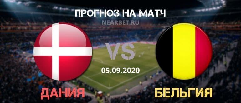 Дания – Бельгия: прогноз и ставка на матч