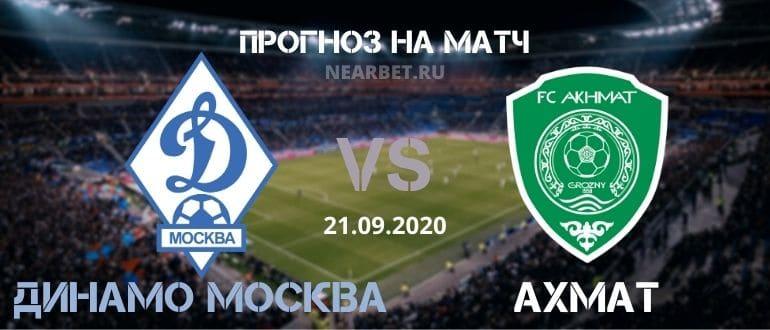 Динамо Москва – Ахмат: прогноз и ставка на матч