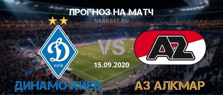 Динамо Киев – АЗ Алкмар: прогноз и ставка на матч