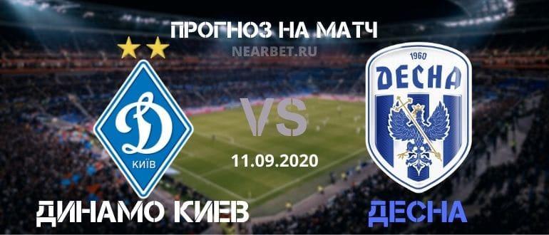 Динамо Киев – Десна: прогноз и ставка на матч