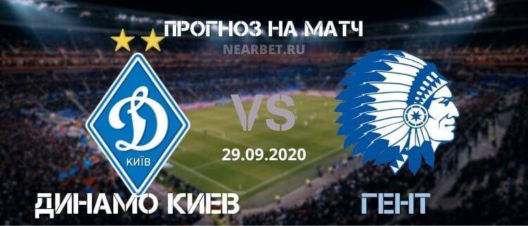Динамо Киев – Гент: прогноз и ставка на матч