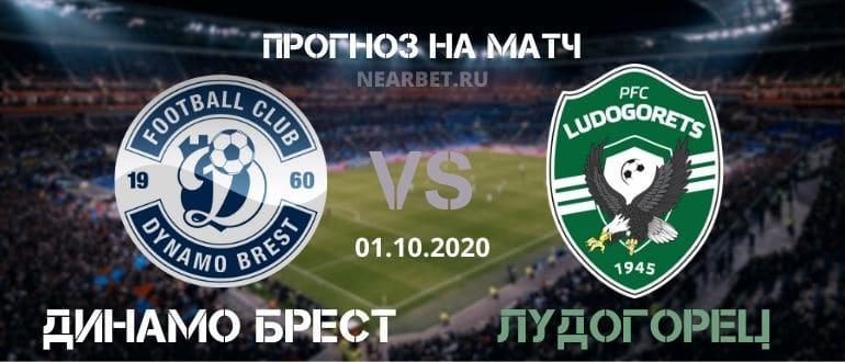 Динамо Брест – Лудогорец: прогноз и ставка на матч