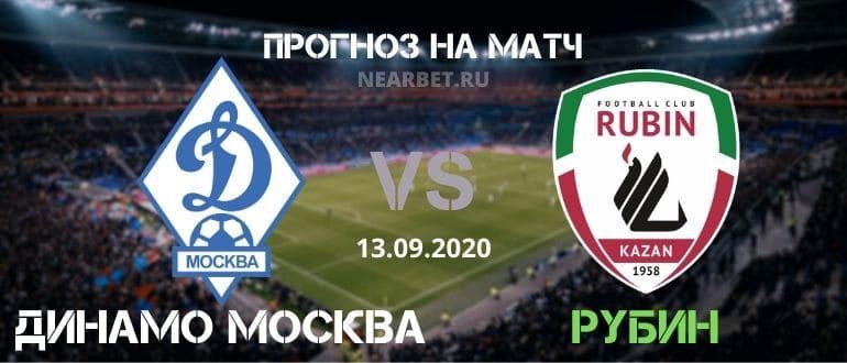 Динамо Москва – Рубин: прогноз и ставка на матч