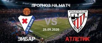 Эйбар – Атлетик: прогноз и ставка на матч