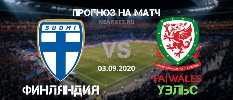 Финляндия – Уэльс: прогноз и ставка на матч