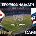 Фиорентина – Сампдория: прогноз и ставка на матч