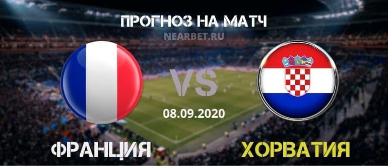 Франция – Хорватия: прогноз и ставка на матч