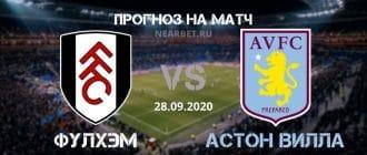 Фулхэм – Астон Вилла: прогноз и ставка на матч
