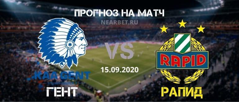 Гент – Рапид: прогноз и ставка на матч