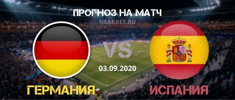 Германия – Испания: прогноз и ставка на матч