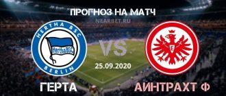 Герта – Айнтрахт Ф: прогноз и ставка на матч 25.09.2020