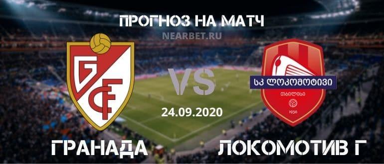 Гранада – Локомотив Тбилиси: прогноз и ставка на матч