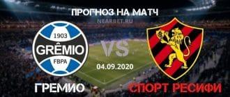 Гремио – Спорт Ресифи: прогноз и ставка на матч