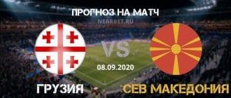 Грузия – Северная Македония: прогноз и ставка на матч