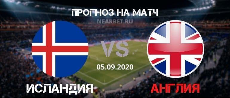 Исландия – Англия: прогноз и ставка на матч