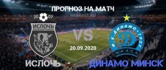 Ислочь – Динамо Минск: прогноз и ставка на матч