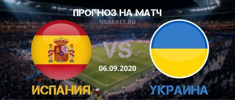 Испания – Украина: прогноз и ставка на матч
