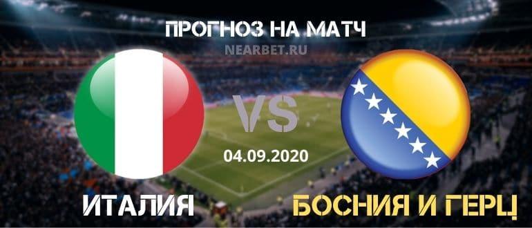 Италия - Босния и Герцеговина: прогноз и ставка на матч