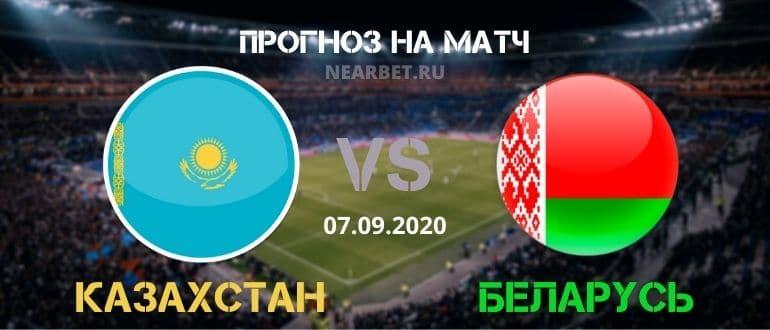 Казахстан – Беларусь: прогноз и ставка на матч