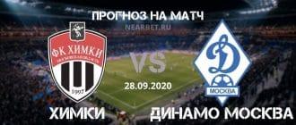 Химки – Динамо Москва: прогноз и ставка на матч