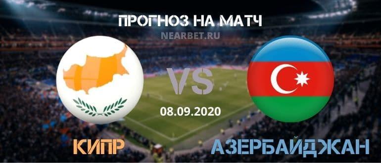 Кипр – Азербайджан: прогноз и ставка на матч
