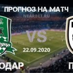 Краснодар – ПАОК: прогноз и ставка на матч