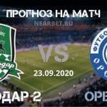 Краснодар 2 – Оренбург: прогноз и ставка на матч